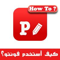 كيف استخدم برنامج phonto فونتو لاضافة نصوص عربية شرح مفصل بالصور