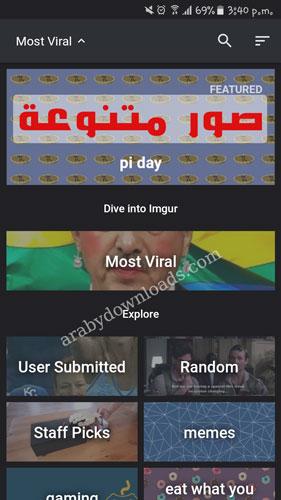 تحميل برنامج رفع الصور برابط للاندرويد - Imgur Awesome Images & GIFs
