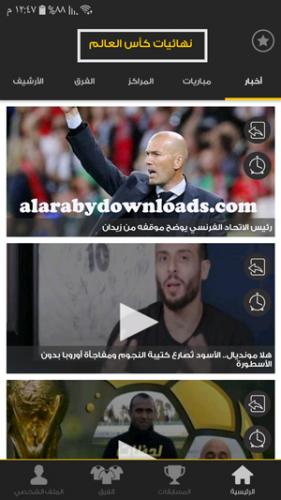 افضل تطبيق لمتابعة كأس العالم 2018