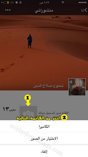 اضافة الصور إلى اللحظات ضمن تطبيق wechat - تنزيل ماسنجر وي جات