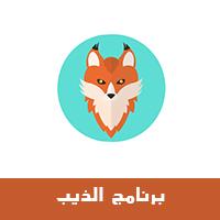 تحميل برنامج الذيب للايفون برابط مباشر Download Deeb 2019 برنامج الذيب بعد الحذف شرح خطوات استعمال برنامج الذيب في تحميل الفيديوهات