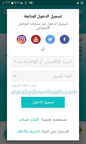 تحميل برنامج التواصل الاجتماعي بازلاين 2019 Baaz