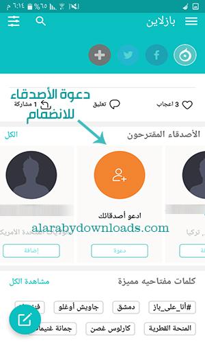 تنزيل برنامج باز عربي للتواصل الاجتماعي الموحد عبر الموبايل