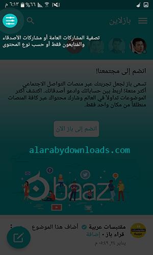 برنامج baaz الشبكة الموحدة لكافة تطبيقات التواصل الاجتماعي