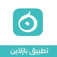تحميل برنامج التواصل الاجتماعي الجديد بازلاين 2019 Baaz شبكة موحدة لكافة تطبيقات التواصل الاجتماعي