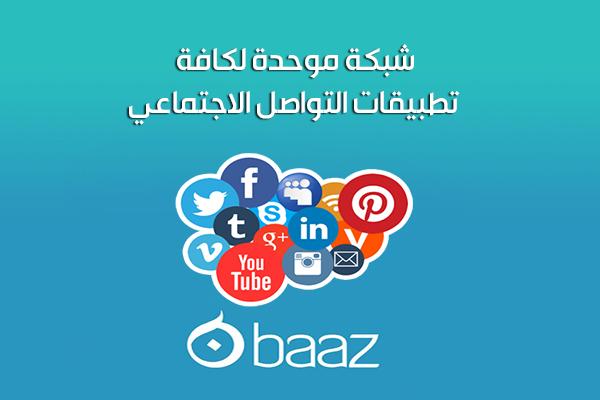 تحميل برنامج التواصل الاجتماعي بازلاين 2019 Baaz الشبكة الموحدة لكافة تطبيقات التواصل الاجتماعي