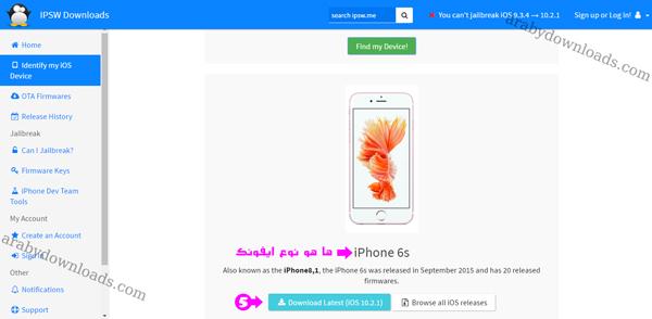تنزيل اخر اصدار من الـ iOS - كيف افرمت الايفون بدون ماتروح الصور