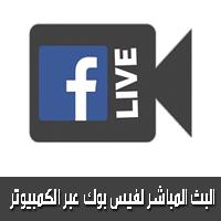 فيس بوك تتيح ميزة البث المباشر عبر أجهزة الكمبيوتر - facebook live video for computer