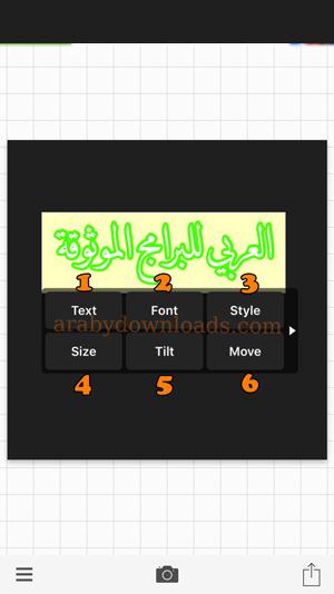التأثيرات المتعددة على النصوص العربية في فونتو للايفون - برنامج الكتابه على الصور بالعربي للايفون