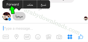 إعادة توجيه الرسائل في ماسنجر على الايفون - تحميل ماسنجر فيس بوك عربي للايفون