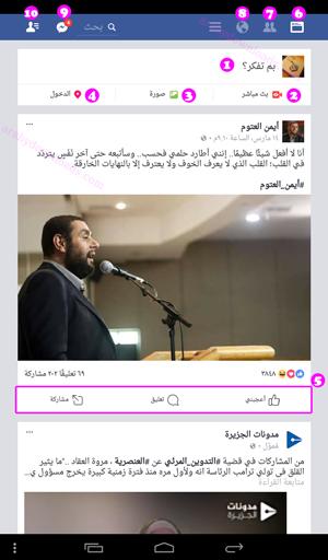الشاشة الرئيسية في تطبيق الفيسبوك على هواتف الاندرويد