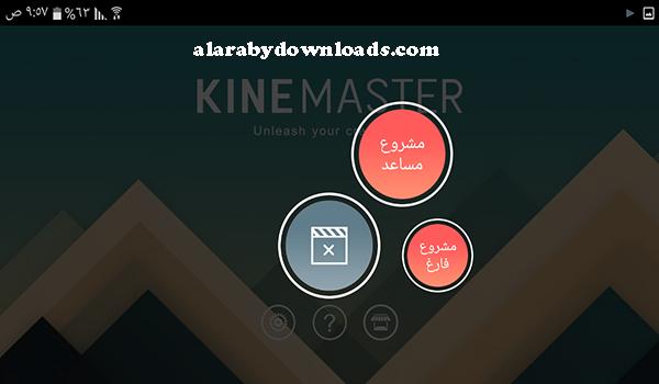 تحميل برنامج kine master للأندرويد صانع الأفلام كين ماستر 2017