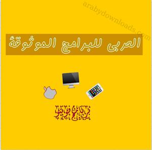 تأثيرات فونتو على النصوص العربية