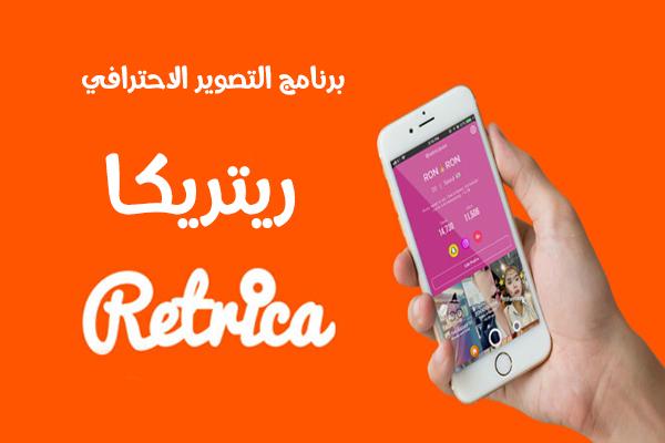 تحميل برنامج ريتريكا للاندرويد والكمبيوتر Retrica لتعديل الصور مجانا 2018
