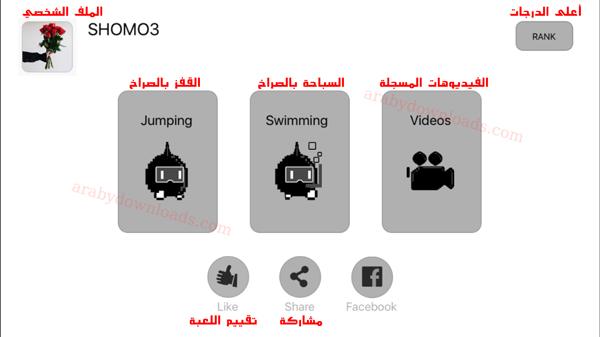 الشاشة الرئيسية في لعبة سكريم جو - تحميل لعبة scream go اخر اصدار - لعبة الصراخ