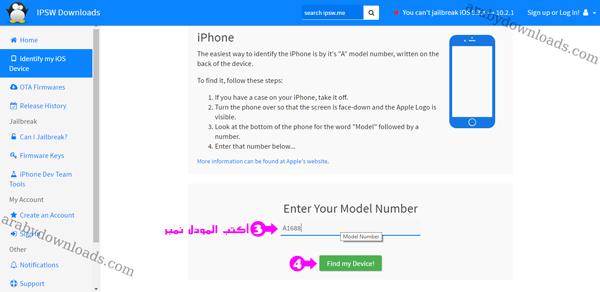 اكتب رقم الجهاز لتتعرف على نوعه - طريقة فرمتة الايفون وهو مقفل