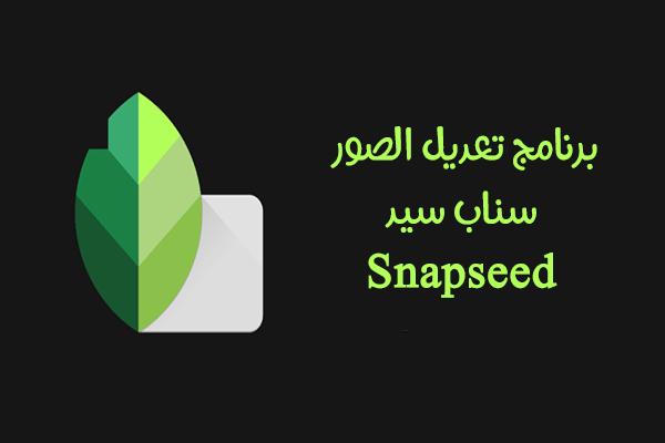 تحميل برنامج تعديل الصور سناب سيد Snapseed للاندرويد رابط مباشر