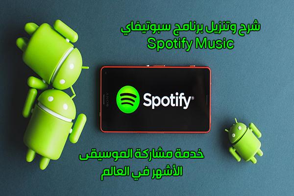 تحميل برنامج Spotify للأندرويد خدمة مشاركة الموسيقى الأشهر في العالم سبوتيفاي 2019
