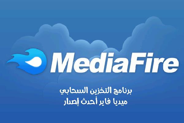 تحميل برنامج ميديا فاير للأندرويد Mediafire لرفع وتنزيل الملفات رابط مباشر 2018