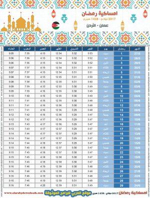 امساكية رمضان 2017 الأردن عمّان تقويم 1438 Ramadan Imsakia