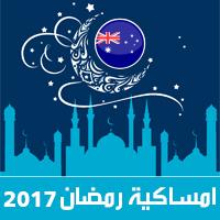 امساكية رمضان 2017 سيدني استراليا تقويم 1438 Ramadan Imsakia مواعيد صلاة الفجر و المغرب شهر رمضان Ramadan calendar وقت الافطار iftar time