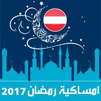 امساكية رمضان 2017 فينا النمسا تقويم 1438 Ramadan Imsakia مواعيد صلاة الفجر صلاة المغرب شهر رمضان Ramadan Kalender وقت الافطار iftar zeit