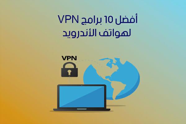 تحميل أفضل 10 برامج VPN للأندرويد لتخطي حجب المواقع بروابط مباشرة 2018