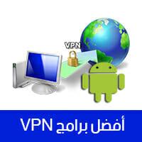 برامج VPN مجانية للأندرويد - أفضل 10 تطبيقات VPN مجانية للأندرويد