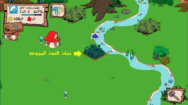 محاصيل حبات التوت في مزرعة السنافر - تحميل لعبة smurfs village للايفون