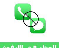 كيف اسوي حظر بالايفون بدون جلبريك ؟ حظر المكالمات والرسائل للايفون