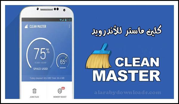 تحميل كلين ماستر Download Clean Master لتنظيف وتسريع الاندرويد 2018