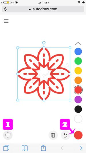 تلوين الأشكال والرسومات بعد عملية الرسم في autodraw - شرح برنامج الرسم من قوقل autodraw
