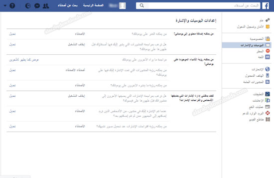 التحكم في اليوميات و الاشارات في الفيس بوك