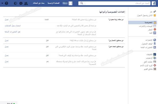 اعدادات خصوصية فيس بوك عربي - التحكم في خصوصية حساب facebook