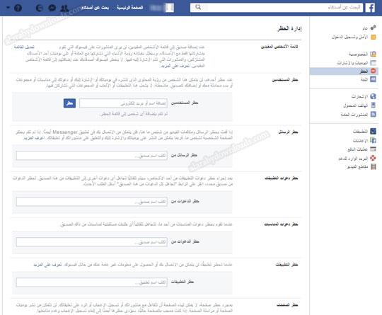 حظر مستخدمين فيس بوك - حظر الرسائل و التطبيقات في الفيس بوك