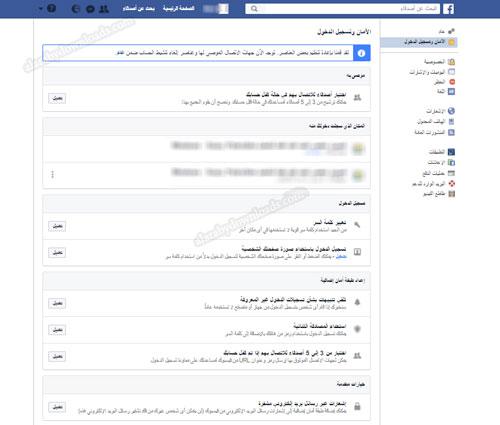 تعديل الامان في الفيس بوك - تأمين حساب الفيسبوك