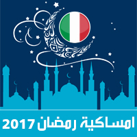 امساكية رمضان 2017 روما ايطاليا تقويم 1438 Ramadan Imsakia مواعيد صلاة الفجر و المغرب شهر رمضان Calendario Ramadan وقت الافطار Iftar tempo