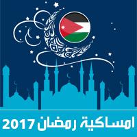 امساكية رمضان 2017 الأردن عمّان - 1438 Ramadan Imsakia تقويم رمضان اوقات الصلاة في مدينة عمّان امساكية شهر رمضان متى موعد بداية رمضان فلكيا