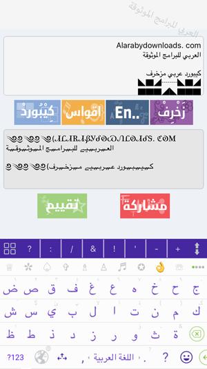 زخرفة النصوص العربية والانجليزية في مزخرف الحروف