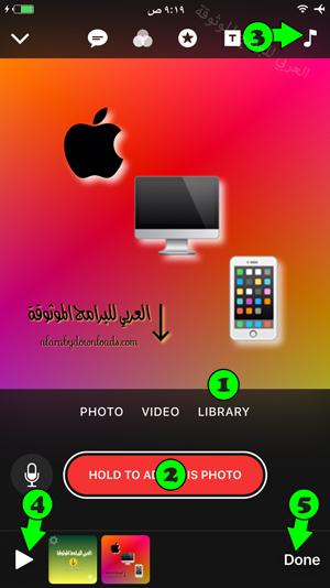 دمج الصور مع الصوت باستعمال clips موضحًا بالأرقام - اضافة الصور مع اغنيه
