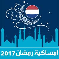 امساكية رمضان 2017 امستردام هولندا تقويم 1438 Ramadan Imsakia مواعيد صلاة الفجر والمغرب شهر رمضان ramadan kalender وقت الافطار Iftar tijd