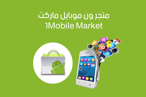 تحميل برنامج ون موبايل ماركت للاندرويد 1Mobile Market برابط مباشر أحدث إصدار