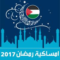 امساكية رمضان 2017 غزة فلسطين تقويم 1438 Ramadan Imsakia مواعيد صلاة الفجر ، صلاة المغرب في تقويم شهر رمضان متى موعد بداية رمضان فلكيا