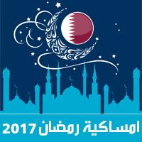 امساكية رمضان 2017 الدوحة قطر تقويم 1438 Ramadan Imsakia مواعيد صلاة الفجر ، صلاة المغرب في تقويم شهر رمضان متى موعد بداية رمضان فلكيا