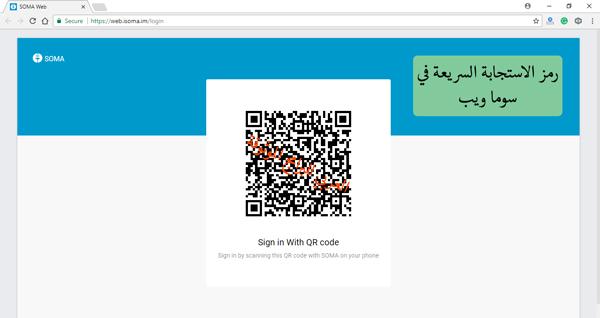 رمز الاستجابة السريعة في سوما ويب - تنزيل برنامج سوما SOMA Messenger