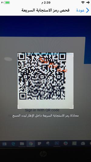 فحص رمز الـ QR Code في سوما للكمبيوتر من خلال الجوال - تحميل برنامج سوما
