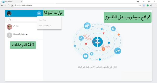صفحة الدردشة في سوما ويب - تحميل برنامج soma للكمبيوتر
