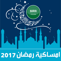 امساكية رمضان 2017 الرياض السعودية تقويم 1438 Ramadan Imsakia