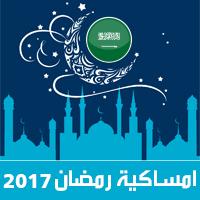 امساكية رمضان 2017 جدة السعودية تقويم 1438 Ramadan Imsakia مواعيد صلاة الفجر ، صلاة المغرب في تقويم شهر رمضان متى موعد بداية رمضان فلكيا