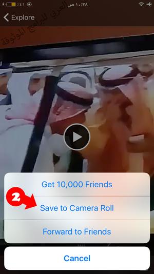 الخطوة الثانية في حفظ السنابات إلى البوم الكاميرا - تحميل مقاطع السناب